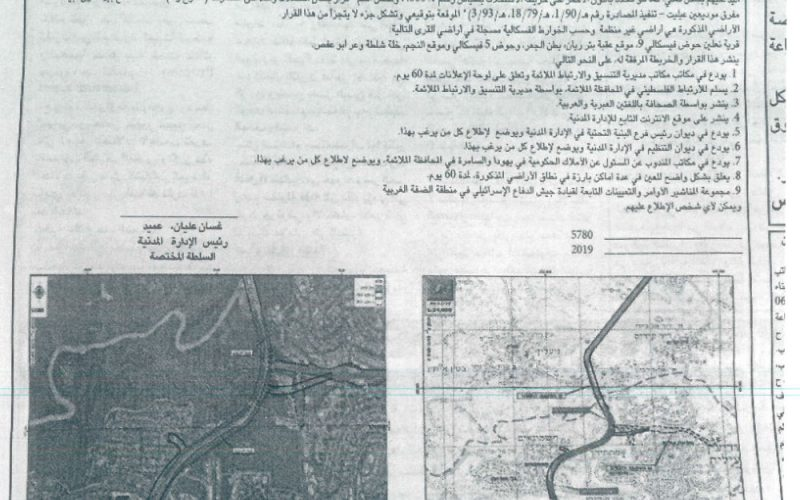 The Israeli Occupation lay their hands over 73 dunums to expand a colonial road in Ni'lin town/ Ramallah governorate
