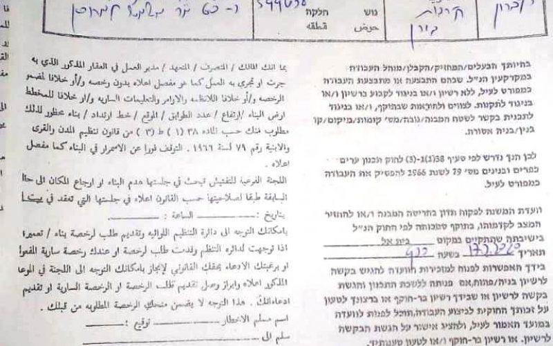 إخطارات بوقف العمل في مساكن المواطنين ومجلسهم القروي بقرية بيرين جنوب الخليل