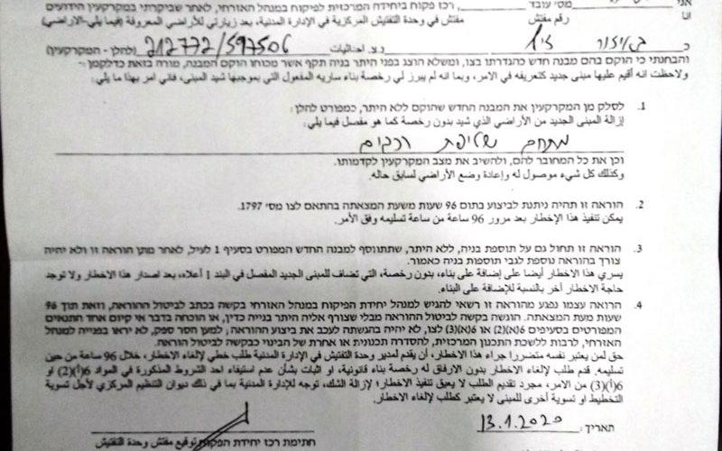 الاحتلال يخطر بهدم وإزالة مغسلة للمركبات بمنطقة زيف شرق يطا / محافظة الخليل