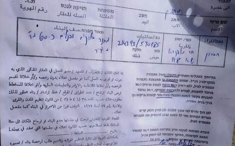 Halting the construction of a house in Al-Mafqara village / East Yatta – Hebron governorate