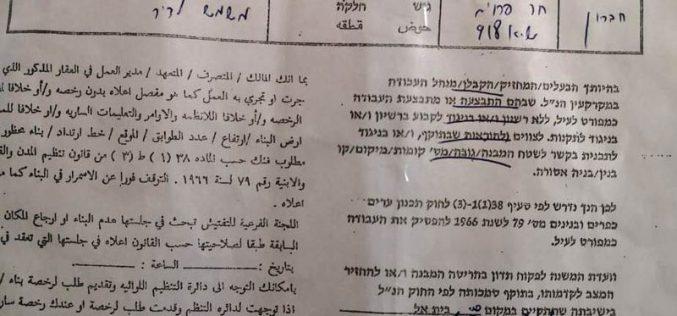 إخطارات بوقف العمل في منشأتين زراعيتين بقرية الفخيت شرق يطا / محافظة الخليل
