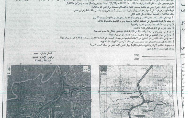 قرار عسكري باستملاك 73 دونم لصالح توسعة طريق استعماري على أراضي بلدة نعلين / محافظة رام الله