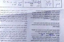 Halt of work orders on 10 facilities east Yatta / Hebron governorate