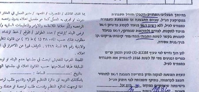 Halt of work orders on 10 facilities east Yatta / Hebron governorate