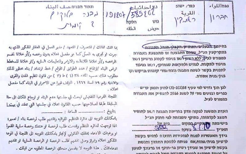 A halt of work order on a house in Umm Sedra village south Ar-Ramadeen