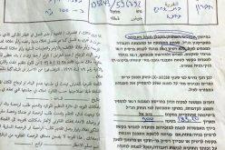 إخطار بوقف العمل في منشأة تجارية بقرية بيت الروش التحتا جنوب الخليل