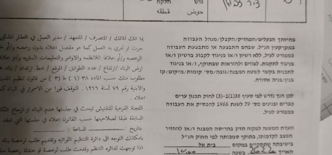 The Israeli Occupation notifies agricultural facilities in Deir Dibwan / Ramallah governorate