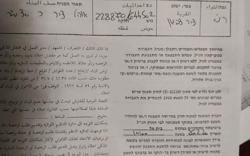 الاحتلال الاسرائيلي يخطر بوقف البناء لمنشآت زراعية في بلدة دير دبوان / محافظة رام الله