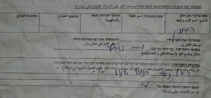 الاحتلال يصادر غرفة صفية من مدرسة سوسيا في بلدة يطا جنوب الخليل