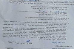 إخطار بهدم بئر لجمع المياه و غرفة زراعية في قرية العقبة