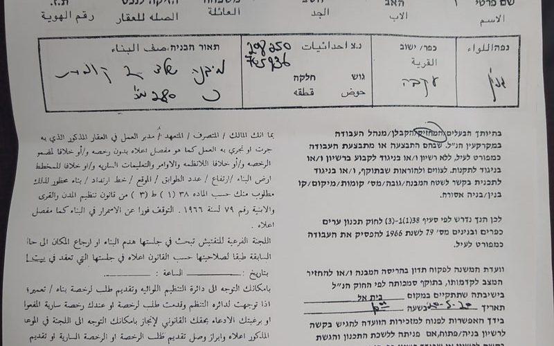 الانتهاكات الإسرائيلية في ظل كورونا:إخطارات بوقف البناء تطال ستة مساكن قيد الإنشاء في قرية عقابا شمال طولكرم