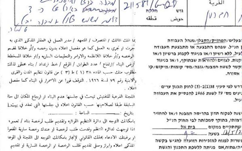 الانتهاكات الإسرائيلية في ظل كورونا:إخطار بوقف العمل في منشأة زراعية بمنطقة الفحص جنوب الخليل