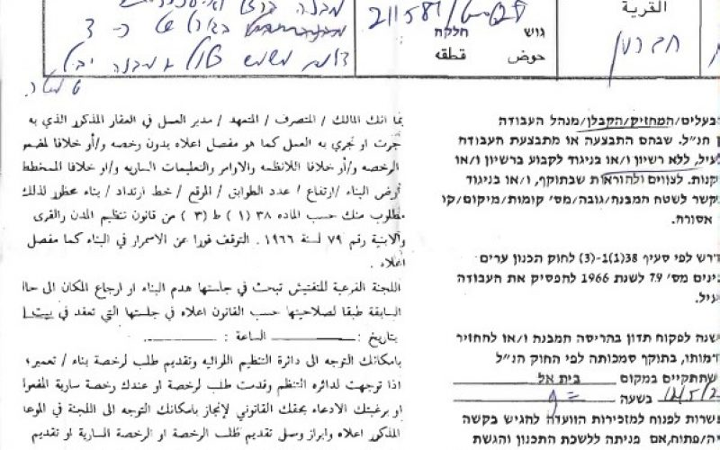 Israeli Violations in the time of Corona: Halt of work notice on an agricultural facility in Al-Fahes area / south Hebron