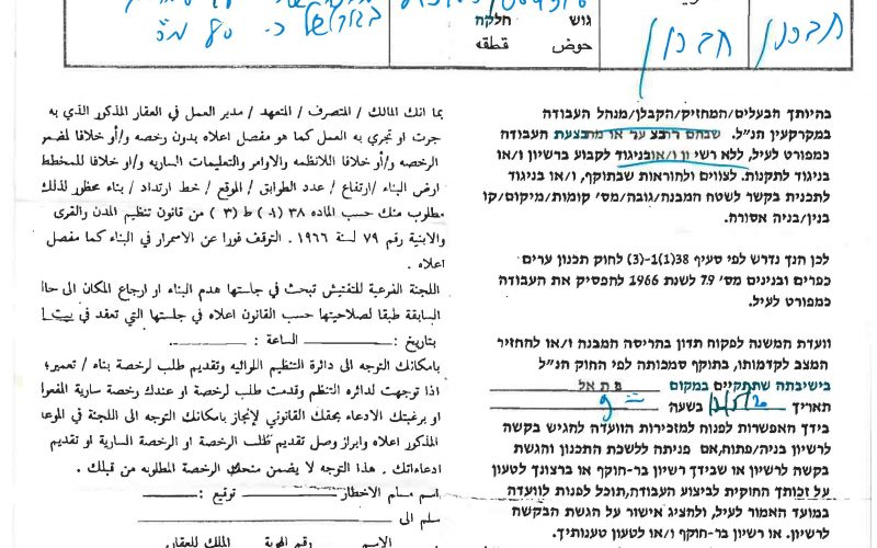 Israeli Violation in the Time of Corona:Israel halts work on Jaber family in Al-Buqa'a / East Hebron