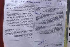 إخطار بهدم بئر لجمع مياه الأمطار في بلدة الزاوية / محافظة سلفيت