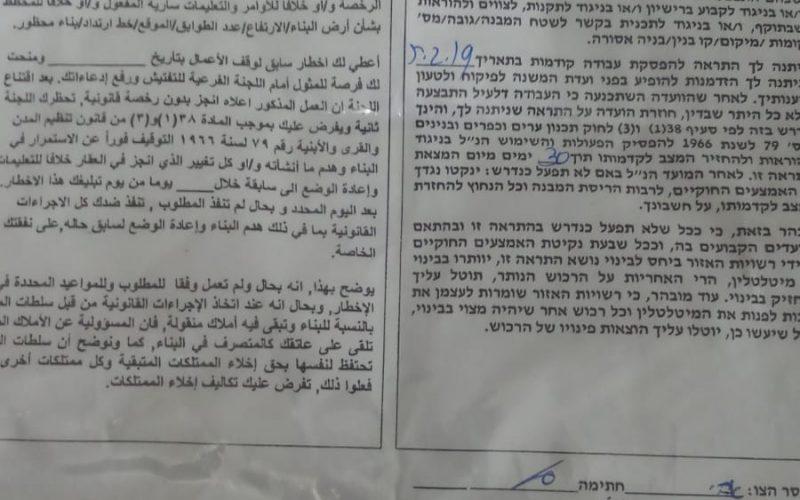 إخطار بوقف العمل والهدم لقطعة أرض في قرية كردلة / محافظة طوباس