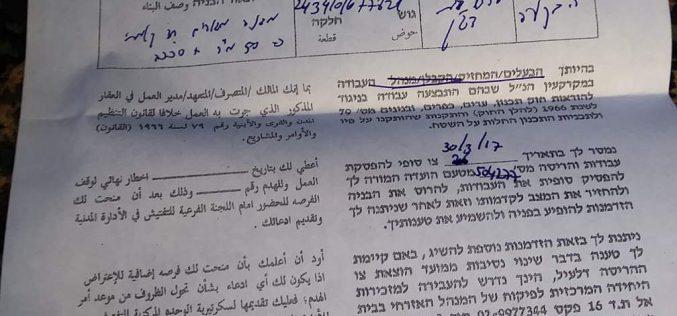 """اخطار بهدم مسكن في منطقة """" بصلية"""" في الأغوار الشمالية / محافظة طوباس"""