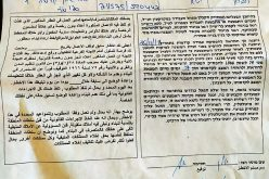 Halt of work order on structures and facilities south Yatta / Hebron