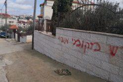 خط شعارات تحريضية وإعطاب إطارات عدد من المركبات الفلسطينية في قرية دير دبوان / محافظة رام الله
