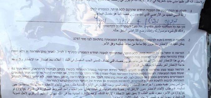 الاحتلال يهدم غرفة زراعية شرق بلدة حلحول بمحافظة الخليل