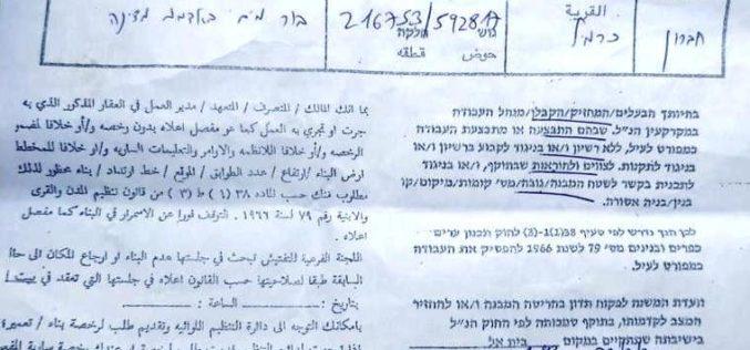 إخطار بوقف العمل في بئر قديم بقرية سدة الثعلة شرق يطا / محافظة الخليل