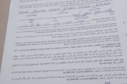 Eviction order on a plot west Deir Istiya / Salfit Governorate