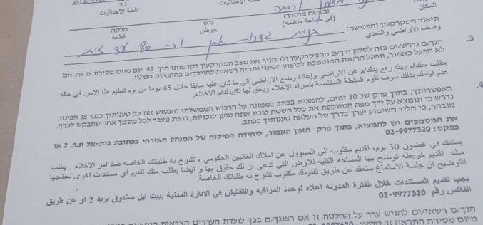 Eviction order on a plot west Deir Istiya / Salfit Governorate
