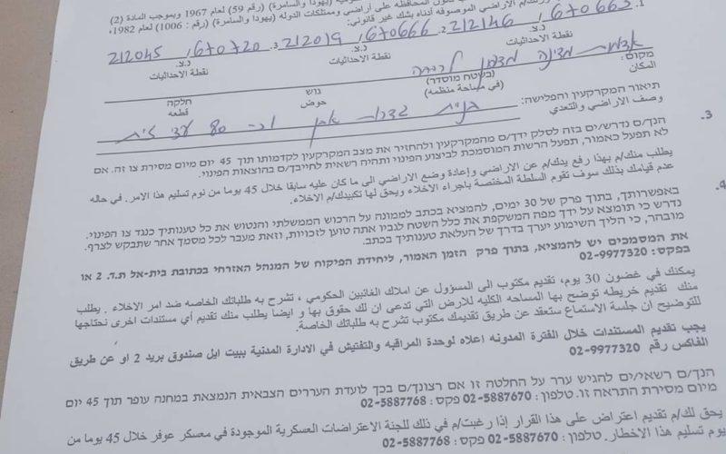 إخطار  بإخلاء  قطعة أرض غرب  بلدة دير استيا  / محافظة سلفيت