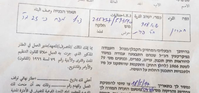 Agricultural facilities in Masafer Yatta face demolition threats / South Hebron
