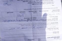 مصادرة معدات وآليات ثقيلة في قرية المزرعة الغربية / محافظة رام الله