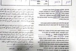 إخطارات بوقف العمل والبناء في قرى ثلاث قرى بمسافر يطا / محافظة الخليل