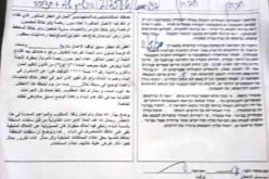 "An agricultural project threatened with demolition in ""Khalet Al-Forn"", south of Hebron"
