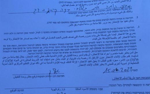 هدم مسكن قيد الإنشاء  وإخطارات بالإزالة لمدة 96 ساعة في قرية الطيرة / محافظة رام الله