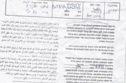 إخطار آخر بوقف العمل في غرفة زراعية شرق ترقوميا / محافظة الخليل