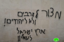 "Settlers set fire in ""Al-Ber Wal Ihsan"" mosque – Al-Bireh / Ramallah"
