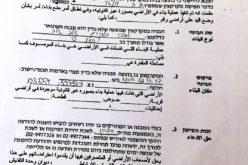 """الاحتلال يستهدف المنطقة """"ب"""" : إخطارات عسكرية """" أمنية"""" بهدم منزلين في قرية دير العسل الفوقا غرب الخليل"""