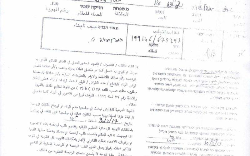 إخطارات  بإخلاء  قطع أراضي  وهدم  منشآت  زراعية في  بلدة  جيوس / محافظة قلقيلية