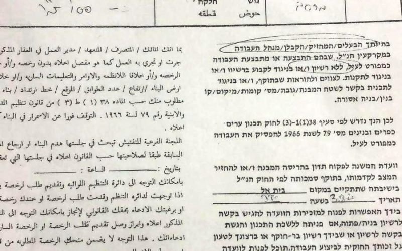 Halt of Work notice targets an agricultural facility in Bait Mirsim / southwest Hebron