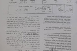 Halt of construction notice target tens of cisterns and agricultural facilities in Az-Zawiya / Salfit governorate