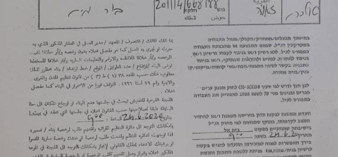 إخطارات  بوقف  البناء  لعشرة  آبار ومنشآت  زراعية في بلدة الزاوية / محافظة سلفيت