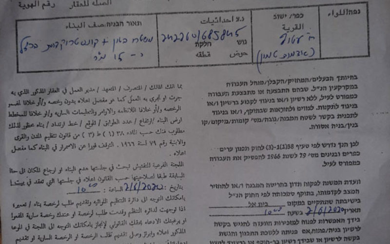 إخطار بوقف البناء يطال بركس سكني في قرية عاطوف / محافظة طوباس