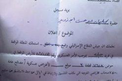 الاستيلاء على 165 دونماً وذلك لأغراض عسكرية ومصالح عامة / محافظة قلقيلية