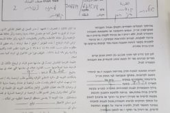 Israeli Occupation Forces notify agricultural structures with Stop-Work in Salfit governorate