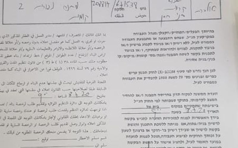 إخطارات بوقف العمل في منشآت سكنية وزراعية ببلدة قراوة بني حسان بمحافظة سلفيت