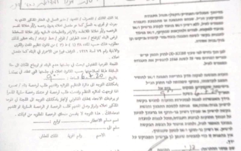 Halt of Work notices for facilities in Haris village / Salfit governorate