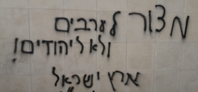"""مستعمرون يحرقون أجزاء من مسجد """" البر والإحسان"""" في مدينة البيرة / محافظة رام الله"""