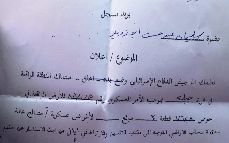 Confiscation of 165 dunums for military purposes and public use / Qalqilya Governorate