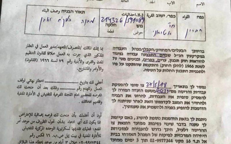 الاحتلال يخطر بوقف العمل وبهدم مساكن ومنشأة في قرية التواني جنوب الخليل