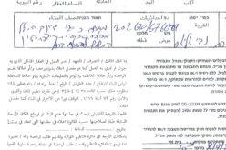 إخطارات بوقف البناء تطال منشآت زراعية في قرية النبي الياس / محافظة قلقيلية