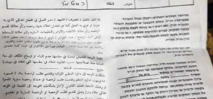 """إخطارات بوقف العمل في مساكن ومنشآت زراعية بمنطقة """" أم الرشاش"""" بمحافظة رام الله"""